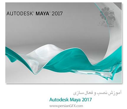 آموزش ویدئویی نصب و فعال سازی Maya 2017 به زبان فارسی