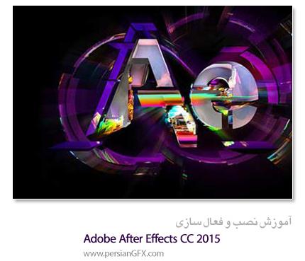 آموزش ویدئویی نصب و فعال سازی After Effects CC 2015 به زبان فارسی