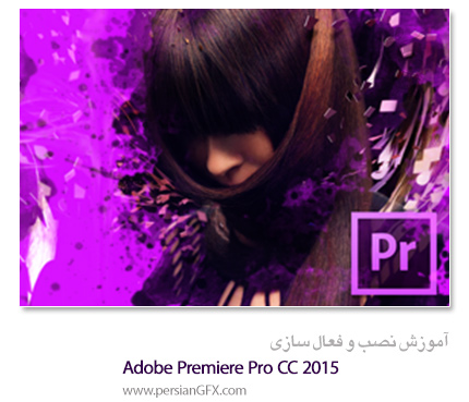 آموزش ویدئویی نصب و فعال سازی Premiere Pro CC 2015 به زبان فارسی