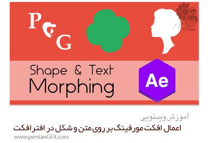 دانلود آموزش اعمال افکت مورفینگ بر روی متن و شکل در افترافکت از Skillshare - Skillshare Shape And Text Morphing In Adobe After Effect