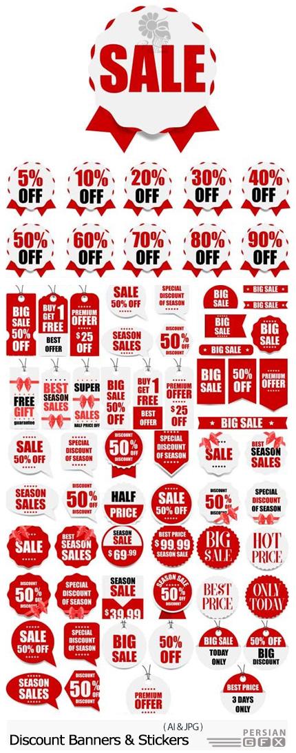دانلود مجموعه تصاویر وکتور بن، برچسب و بنر تخفیف - Vector Collection Of Discount Banners And Stickers
