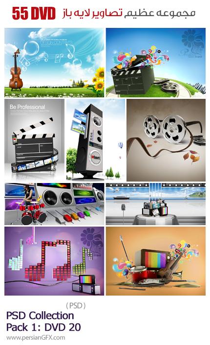 دانلود مجموعه تصاویر لایه باز پوسترهای تبلیغاتی فیلم و موسیقی - بخش اول دی وی دی 20