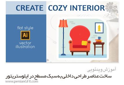 دانلود آموزش ساخت عناصر طراحی داخلی به سبک تخت یا مسطح در ایلوستریتور از Skillshare - Skillshare Cozy Interior Сreate Flat Style Illustration In Adobe Illustrator