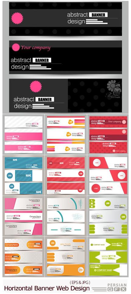 دانلود تصاویر وکتور بنرهای افقی طراحی وب - Horizontal Banner Web Design Vector