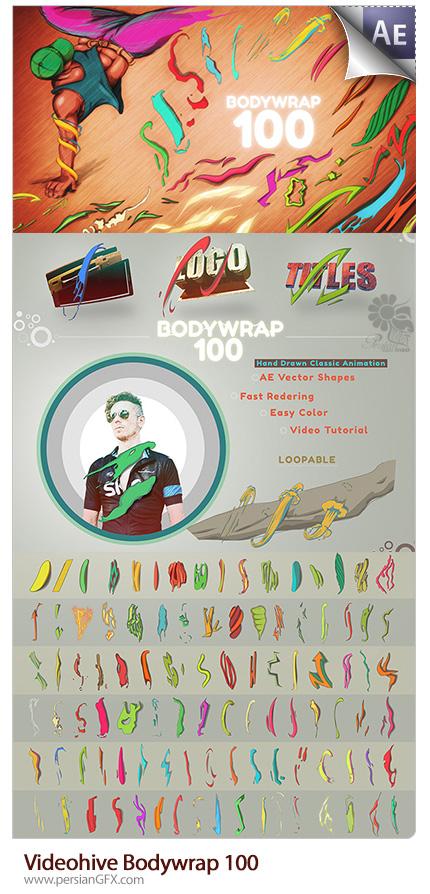 دانلود پروژه آماده افترافکت 100 المان کارتونی حرکت بدن به همراه آموزش ویدئویی از ویدئوهایو - Videohive Bodywrap 100