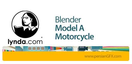 دانلود آموزش مدل سازی یک موتورسیکلت در نرم افزار بلندر از لیندا - Lynda Blender Model A Motorcycle
