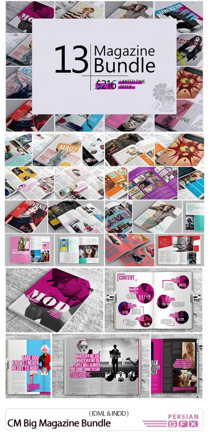 دانلود مجموعه تصاویر لایه باز مجله های متنوع با فرمت ایندیزاین - CM Big Magazine Bundle