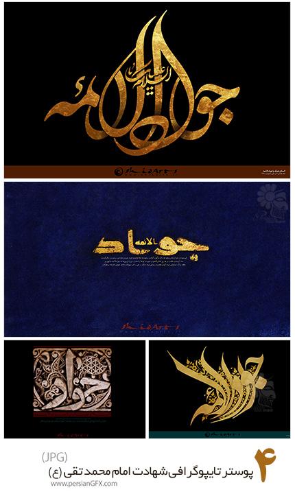 دانلود 4 پوستر آماده شهادت امام محمد تقی علیه السلام با کیفیت بالا