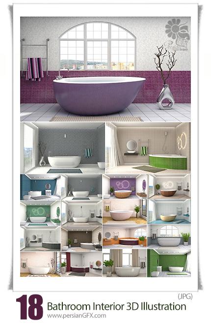 دانلود تصاویر با کیفیت طراحی داخلی سه بعدی حمام - Bathroom Interior 3D Illustration