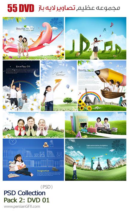 دانلود مجموعه تصاویر لایه باز پوستر کودکان - بخش دوم دی وی دی 1