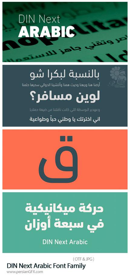 دانلود فونت عربی دین نِکست -  DIN Next Arabic Font Family