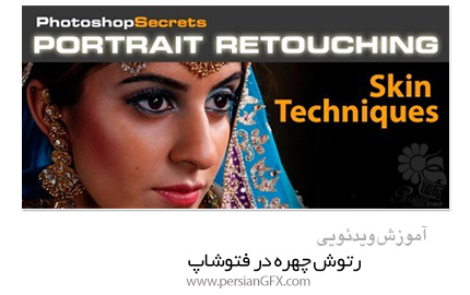 دانلود آموزش رتوش چهره در فتوشاپ از PhotoshopCafe - PhotoshopCafe Photoshop Portrait Retouching Skin Techniques