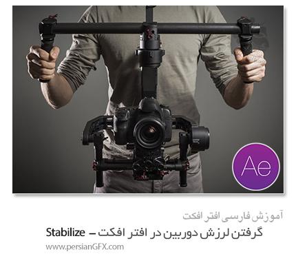 آموزش ویدئویی قدم به قدم گرفتن لرزش دوربین در افتر افکت با استفاده از متود های مختلف - به زبان فارسی