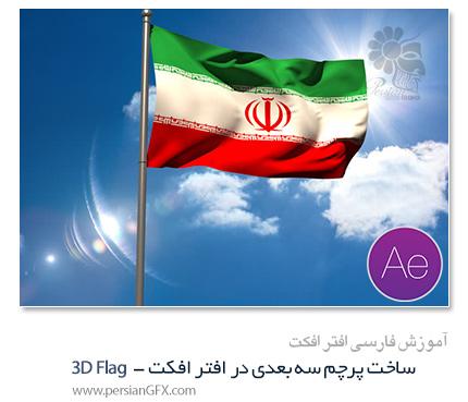 آموزش ویدئویی قدم به قدم ساخت و شبیه سازی پرچم سه بعدی در افتر افکت - به زبان فارسی