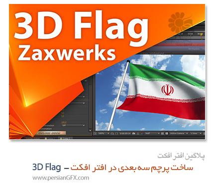 دانلود پلاگین ساخت پرچم سه بعدی برای افتر افکت - Zaxwerks 3D Flag 4.0
