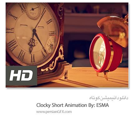 دانلود انیمیشن کوتاه - Clocky - ساعت