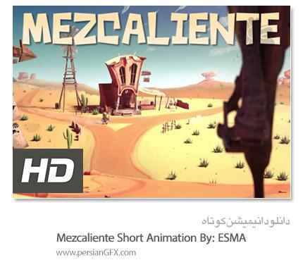 دانلود انیمیشن کوتاه - Mezcaliente Short Animation By ESMA