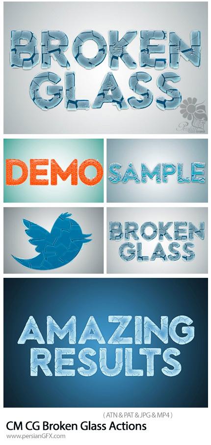 دانلود اکشن فتوشاپ ایجاد افکت شیشه ترک خورده بر روی متون و تصاویر به همراه آموزش ویدئویی - CM CG Broken Glass Actions