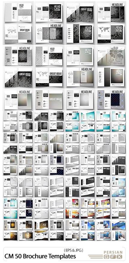 دانلود 50 تصویر وکتور قالب آماده بروشور - CM Bundle Of 50 Brochure Templates