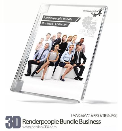 دانلود مجموعه مدل های آماده سه بعدی مردم مختلف برای تجارت - Renderpeople Bundle Business