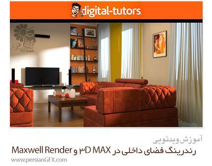 دانلود آموزش رندرینگ فضای داخلی در تر دی اس مکس و Maxwell Render از دیجیتال تتور - Digital Tutors Rendering Interiors In 3ds Max And Maxwell Render