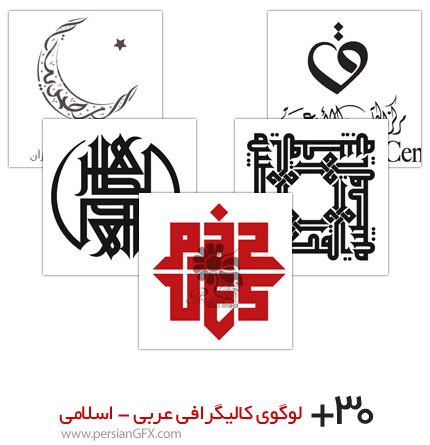 بیش از 30 لوگوی کالیگرافی و خوشنویسی عربی - اسلامی