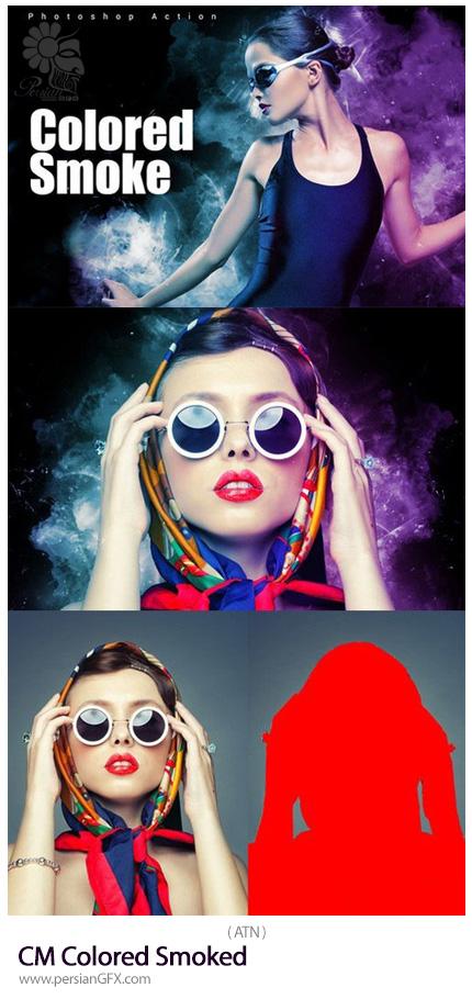 دانلود اکشن فتوشاپ ایجاد افکت دودهای رنگی بر روی تصاویر - CM Colored Smoked