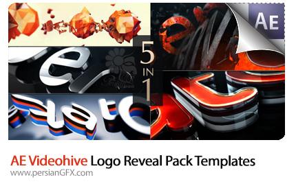 دانلود پروژه آماده افترافکت نمایش لوگو با افکت های متنوع سه بعدی به همراه آموزش ویدئویی از ویدئوهایو - Videohive Logo Reveal Pack After Effects Templates