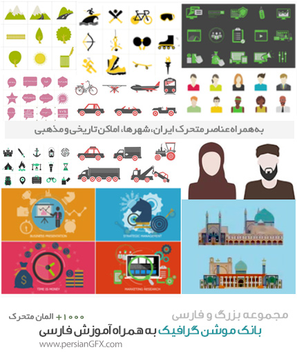 مجموعه آموزشی بانک موشن گرافیک و انیمیشن سازی دو بعدی در افتر افکت تنها با چند کلیک - به زبان فارسی