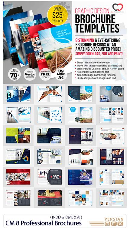 دانلود 8 قالب آماده بروشور حرفه ای با فرمت ایندیزاین - CM 8 Professional Brochures