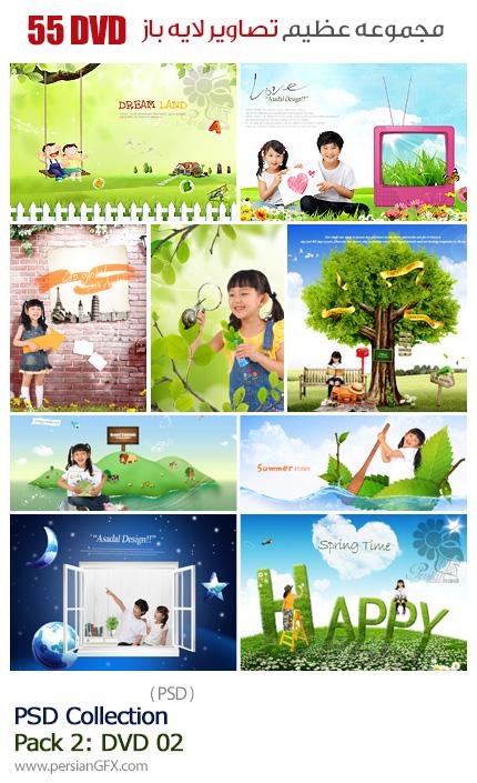 دانلود مجموعه تصاویر لایه باز پوستر کودکان - بخش دوم دی وی دی 2