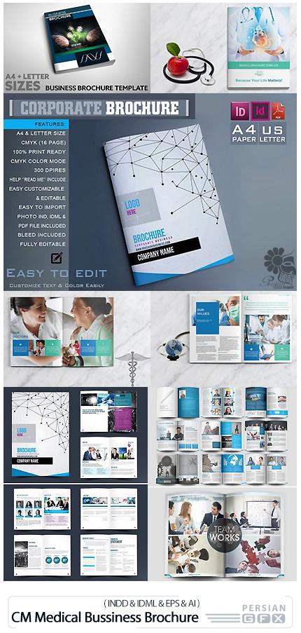 دانلود 3 قالب آماده بروشور شرکتی، تجاری و پزشکی با فرمت ایندیزاین - CM Corporate Medical Bussiness Brochure Template