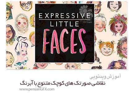 دانلود آموزش نقاشی صورتک های کوچک متنوع با آبرنگ از Skillshare - Skillshare Expressive Little Faces Proportions Painting Personality