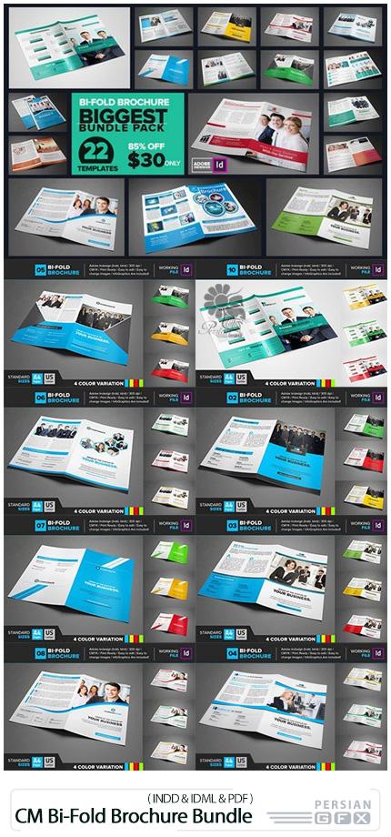 دانلود مجموعه بزرگ قالب آماده بروشورهای تجاری دولت با فرمت ایندیزاین - CM Bi-Fold Brochure Biggest Bundle