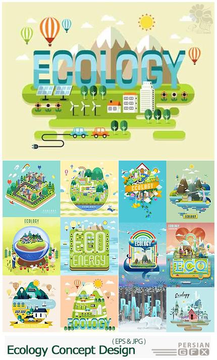 دانلود تصاویر وکتور مفهومی اکولوژی و محیط زیست - Vector Set Ecology Concept Design