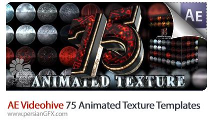 دانلود 75 تکسچر متحرک متنوع برای المنت تری دی افترافکت به همراه آموزش ویدئویی از ویدئوهایو - Videohive 75 Animated Texture Element 3D After Effects Templates