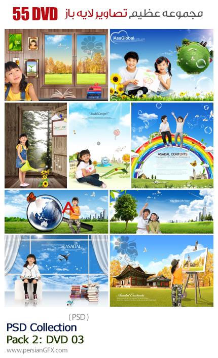 دانلود مجموعه تصاویر لایه باز پوستر کودکان - بخش دوم دی وی دی 3