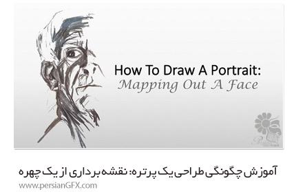 دانلود آموزش طراحی یک پرتره: (نقشه برداری از یک چهره)