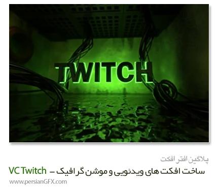 دانلود پلاگین ساخت افکت های ویدئویی و موشن گرافیک برای افتر افکت - Video Copilot Twitch