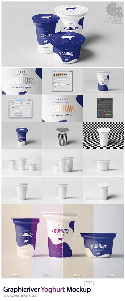 دانلود موکاپ لایه باز بسته بندی ماست از گرافیک ریور - Graphicriver Yoghurt Mockup