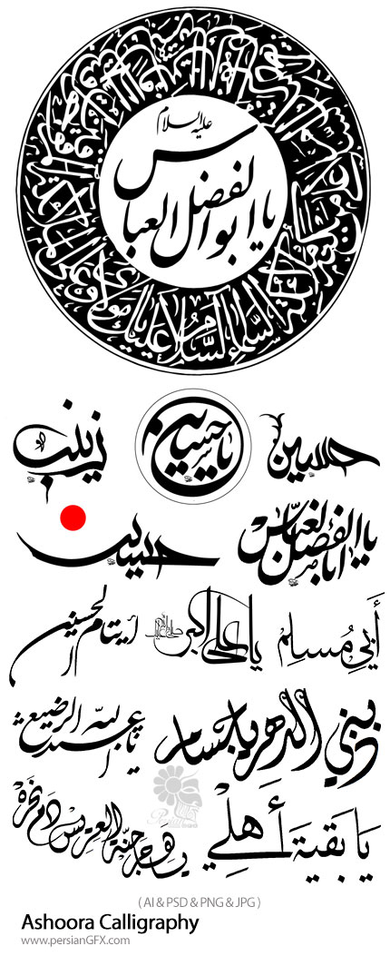 دانلود مجموعه تصاویر خوشنویسی با موضوع محرم، عاشورا، امام حسین، کربلا و...