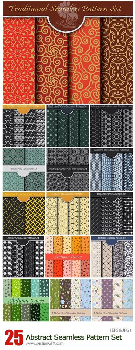 دانلود تصاویر وکتور پترن با طرح های انتزاعی متنوع - Abstract Seamless Pattern Set