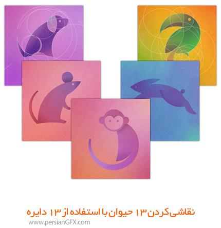 طراحی لوگو با استفاده از دایره - اجرای طرح حیوانات مختلف با استفاده از 13 دایره
