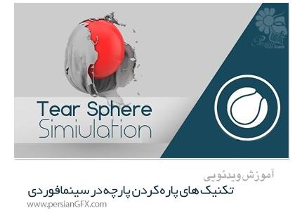 دانلود آموزش تکنیک های پاره کردن پارچه در سینمافوردی از Skillshare - Skillshare Tearup Cloth Sphere In Cinema4D