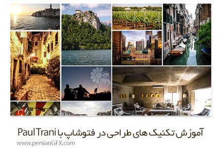 دانلود آموزش تکنیک های طراحی در نرم افزار فتوشاپ با Paul Trani از Creativelive - Creativelive Learning Design In Adobe Photoshop With Pau Trani