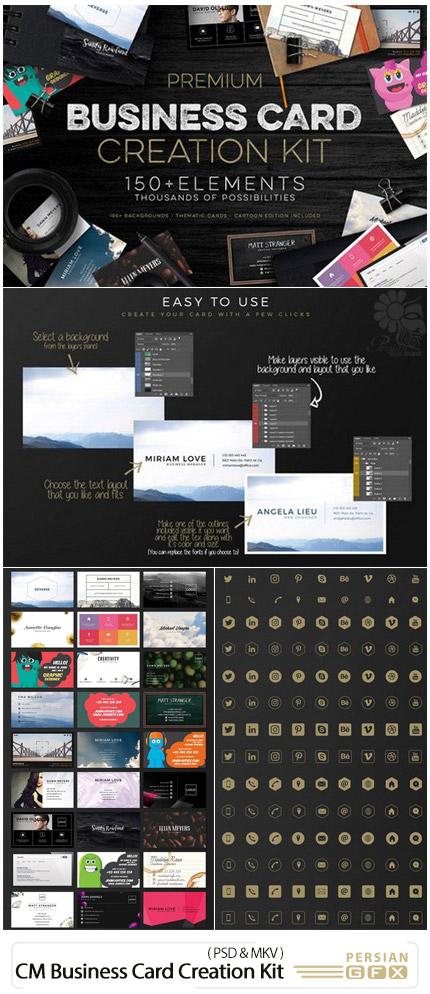 دانلود مجموعه تصاویر لایه باز عناصر طراحی کارت ویزیت، پس زمینه، آیکون و ... به همراه آموزش ویدئویی - CM Business Card Creation Kit