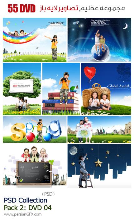 دانلود مجموعه تصاویر لایه باز پوستر کودکان - بخش دوم دی وی دی 4