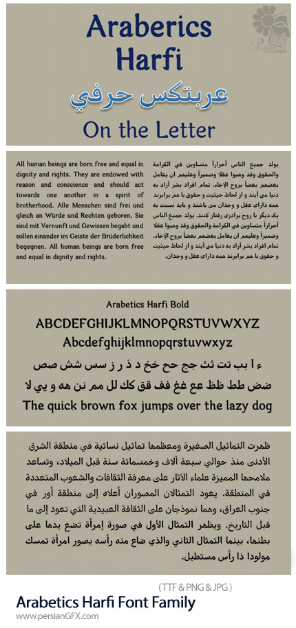 دانلود فونت عربی و انگلیسی عربتکس حرفی - Arabetics Harfi Font Family