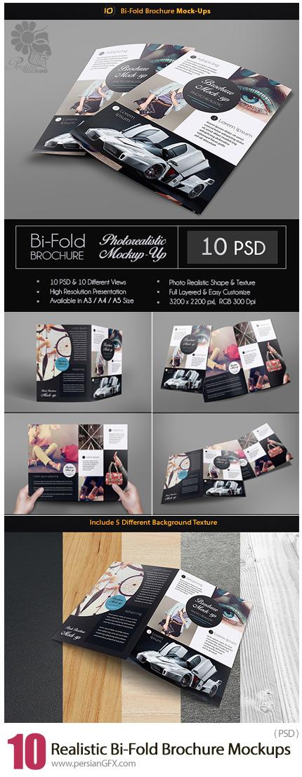 دانلود موکاپ لایه باز بروشورهای دولت در حالات مختلف - Realistic Bi-Fold Brochure Mock-Ups
