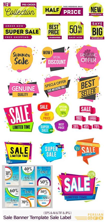 دانلود تصاویر وکتور قالب آماده بنر، لیبل و برچسب فروش با تخفیف - Sale Banner Template Sale Sticker Or Label